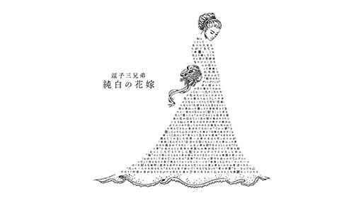 純白の花嫁 / 逗子三兄弟